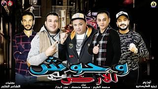 تحميل اغاني كليب مهرجان وحوش علي الارض محمد منصف مون الجزار محمد الشيخ  توزيع المايسترو زيزو. MP3