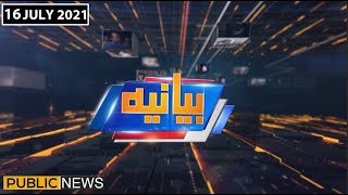 Bayaniah with Alia Shabbir   16 July 2021   Public News
