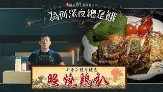 《道地極品解茶呈獻:為何深夜總是餓》 -- 照燒雞扒
