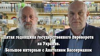 Интервью с Анатолием Вассерманом. Когда закончится госпереворот на Украине