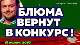 БЛЮМА вернут В КОНКУРС ЧГ ! ДОМ 2 НОВОСТИ, 18  ноября 2018