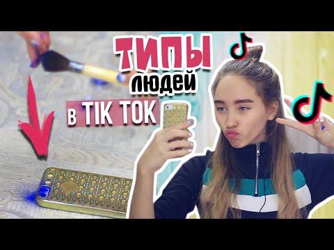 ТИПЫ ЛЮДЕЙ В TIK TOK / 2 часть