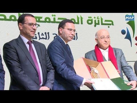 العرب اليوم - شاهد:تسليم جائزة المجتمع المدني لأربع جمعيات وشخصيتين في الرباط