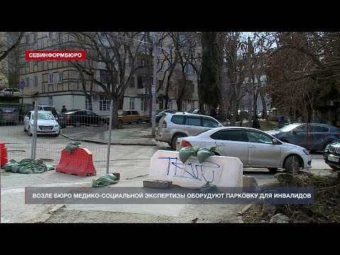 В Севастополе возле здания бюро медико-социальной экспертизы оборудуют парковку для инвалидов