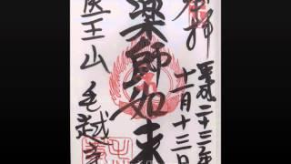 JapaneseTempleSealsGoshuinご朱印-Part6