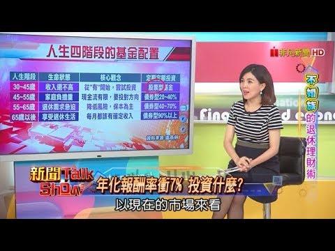 新聞Talk Show 不婚族的退休理財術 88-4