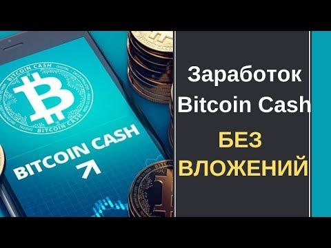 🔴 Заработок Bitcoin Cash Без вложений 💯