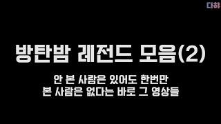 [방탄소년단/BTS]방탄밤 레전드 모음(pt.2)