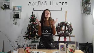 """Приглашение от Акбировой Аделины на """"Новогодний курс"""" в АртЛаб Онлайн"""