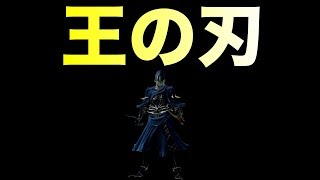 【ダークソウルリマスター】最強の厨武器二刀流!!「王の刃キアラン」【DARK SOULS REMASTERED】