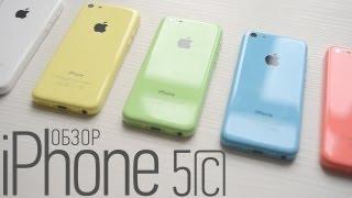 Обзор iPhone 5c всех цветов