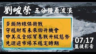 劉峻榮 五分鐘看波浪 影音分析 2018/07/17