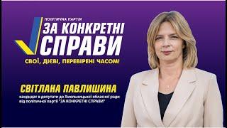 Світлана Павлишина -