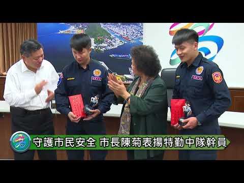 陳菊表揚特勤中隊施建安、余和謙 肯定守護市民安全