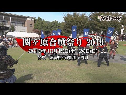 関ヶ原合戦祭り ~関ヶ原合戦絵巻~