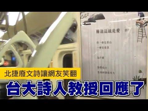 北捷廢文詩讓網友笑翻 台大詩人副教授回應了   台灣蘋果日報