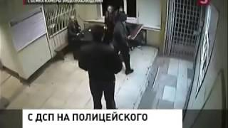 В полицейском участке мужчина избил доской сотрудников. Драка задержанного вырубил