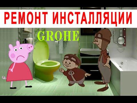 Перелив воды инсталляции Grohe ЧАСТЬ 2