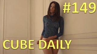CUBE DAILY #149 - Лучшие приколы за день!