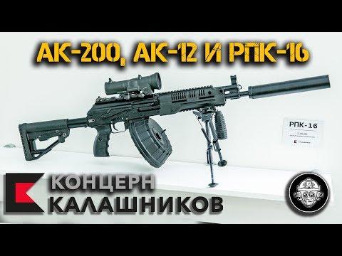 РПК-16, АК-12, АК-200, комплект модернизации АК-74. Новинки вооружения от Концерна Калашников. видео
