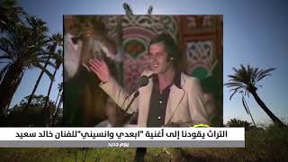 """اغاني طرب MP3 """"ابعدي وانسيني"""" من أغاني التراث الليبي للفنان خالد سعيد تحميل MP3"""