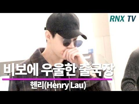 헨리(Henry Lau), 비보에 우울한 출국장 - RNX tv