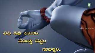 Omkaram srusthi saram Kannada song