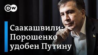 Интервью Михаила Саакашвили: Порошенко - удобный президент для Путина, а Венесуэла похожа на Грузию