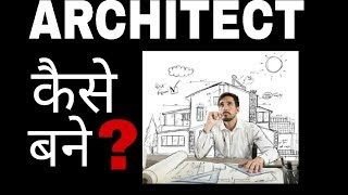 B.ARCH क्या हे ,ARCHITECT kesa bana,Details about ARCHITECT//ALL TYPES OF KNOWLEDGE