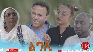 HDMONA - ልግሲ ብ ዳኒኤል ተስፋገርግሽ (ጂጂ) Ligsi by Daniel JIJI - New Eritrean Comedy 2020