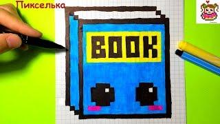Как Рисовать Кавайную Книгу по Клеточкам ♥ Рисунки по Клеточкам - Back To School #pixelart