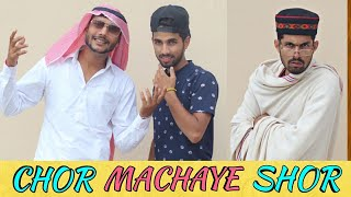 CHOR MACHAYE SHOR || FUNNY VIDEO || KANGRA BOYS