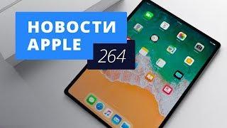 Новости Apple, 264 выпуск: iPhone 2018 года и iPad с Face ID