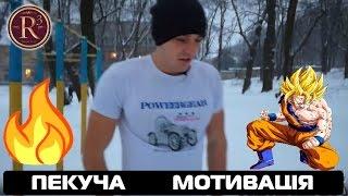 """ПЕКУЧА 🔥 МОТИВАЦІЯ - """" Будь ненормальним! """" / Романів Ростислав © R3"""