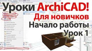 Уроки ArchiCAD (архикад) для новичков (видеокурс) Урок 1 Часть 1
