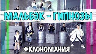#Клономания / Мальбэк - Гипнозы (cover by Nila Mania)
