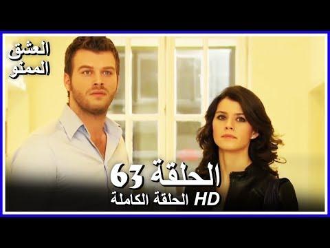العشق الممنوع الحلقة - 63 كاملة (مدبلجة بالعربية) Forbidden Love