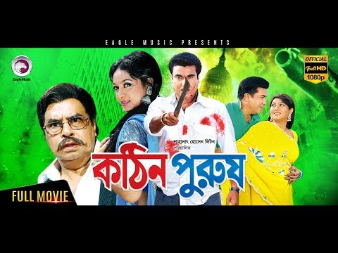 Bangla Movie| KOTHIN PURUSH |Manna,Shabnur,Amit Hasan |Superhit Bengali Movie|Eagle Movies(OFFICIAL)