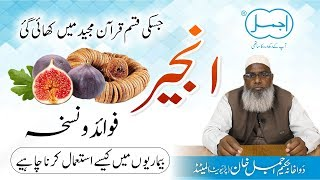 Anjeer khane ke fayde | Health benfits of Anjeer in urdu/hindi