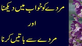 Khwabon Ki Tabeer [khwab Mein Murde Ko Zinda Dekhne Ki Tabeer In Urdu]