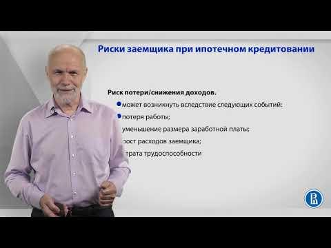 Обновленный курс «Банковские услуги и отношение людей к банкам». Часть 22