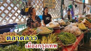 ตลาดลาว เมืองกรุงเทพ (Laotian fresh market in Bangkok)