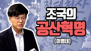 서울대 교수들 침묵, 납득 안가! [이병태]