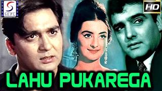 Lahu Pukarega L Sunil Dutt Firoz Khan Saira Banu L 1980