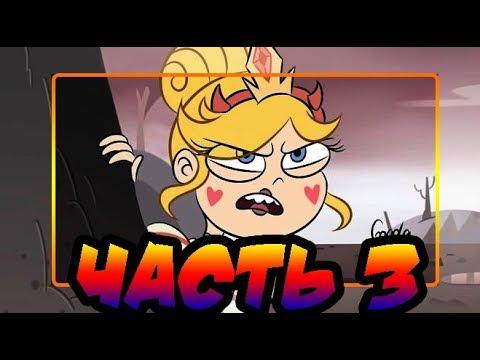 🎇ПОЛУКРОВКА🎇.часть 3. 🌀комикс🌀Стар против сил зла.✦SVTFOE comics (dub comics).