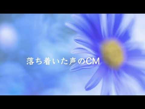 落ち着いた感じのCM提供します テレビCM出演の実績あり!尺合わせ込みで30秒3500円! イメージ1