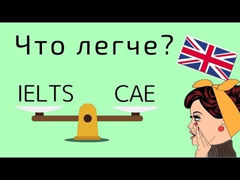 Что выбрать: CAE (C1 Advanced) ИЛИ IELTS??? ПЛЮСЫ И МИНУСЫ