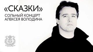 """""""Сказки"""". Сольный концерт Алексея Володина (фортепиано)"""