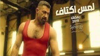 مسلسل لمس اكتاف الحلقة العاشرة 10   Lms Aiktaf Episode