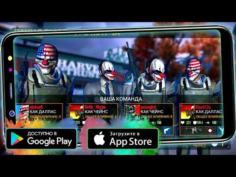 Как скачать PAYDAY: CRIME WAR на андроид 2019 • How to download payday crime war on android